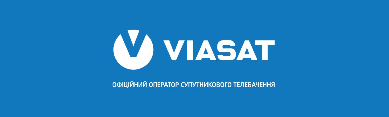 Viasat - найпростіше рішення при кодуванні супутникового сигналу