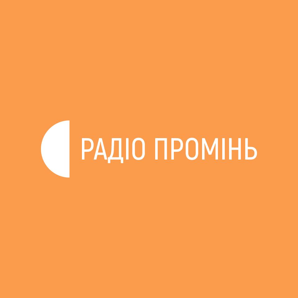 Радіо Промінь